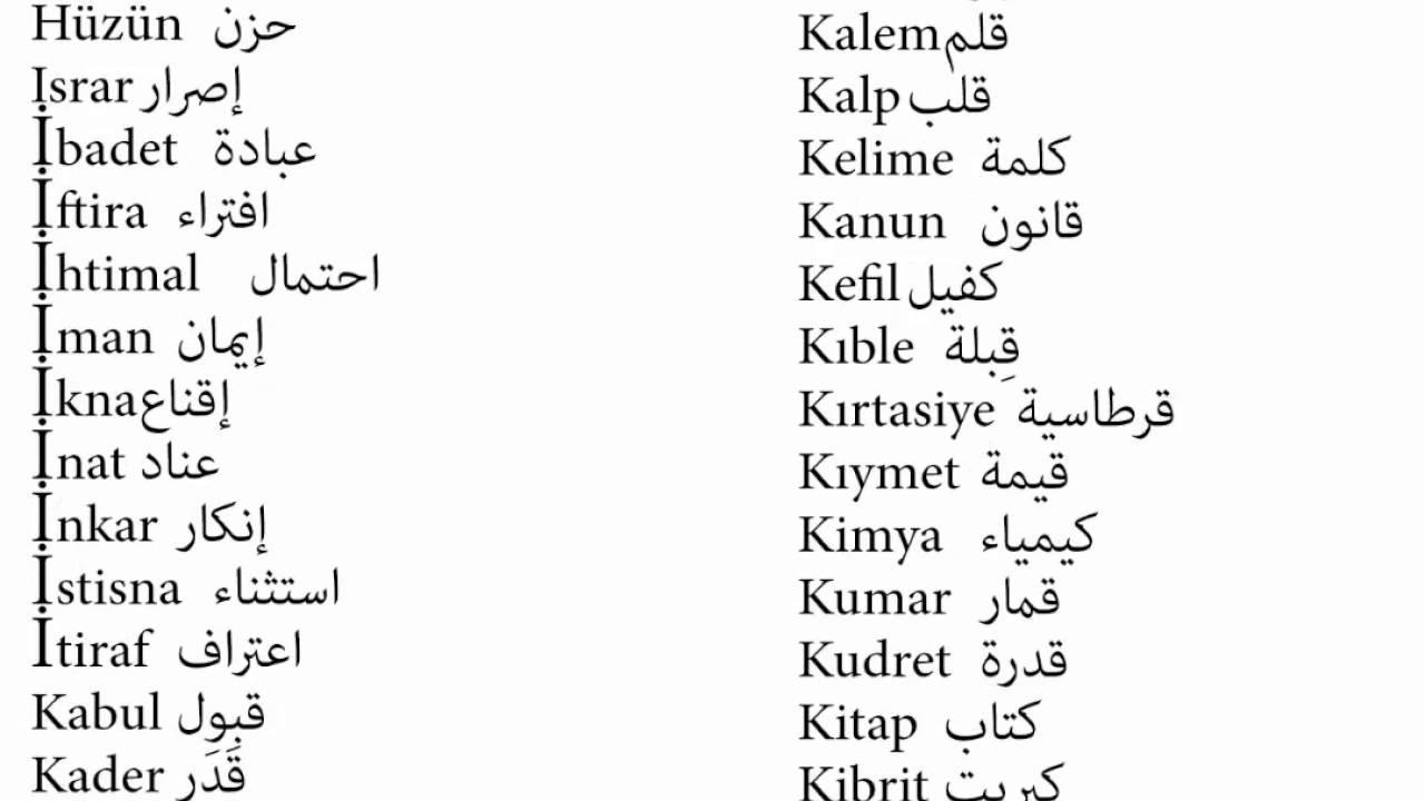 كلمات تركية عربية متنوعة بين عدة لهجات تعرف عليها عرب تركيا