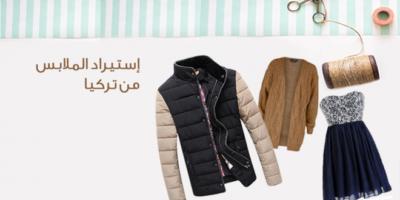 إستيراد-ملابس-من-تركيا