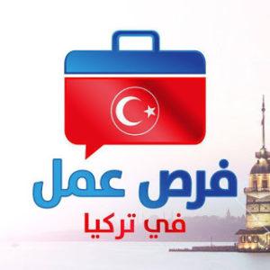 e3b9944c8 فرص عمل للنساء في تركيا..أكثر من 70 وظيفة للنساء العرب في اسطنبول I ...